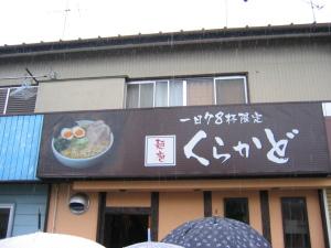 麺庖くらかど