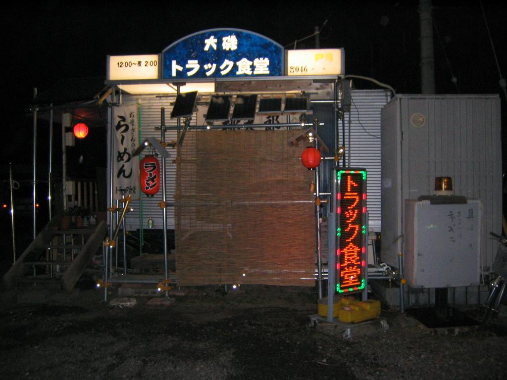トラック食堂