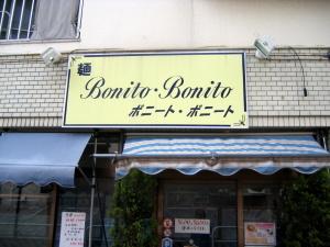 ボニート・ボニート