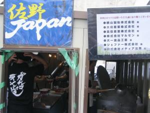 佐野JAPAN
