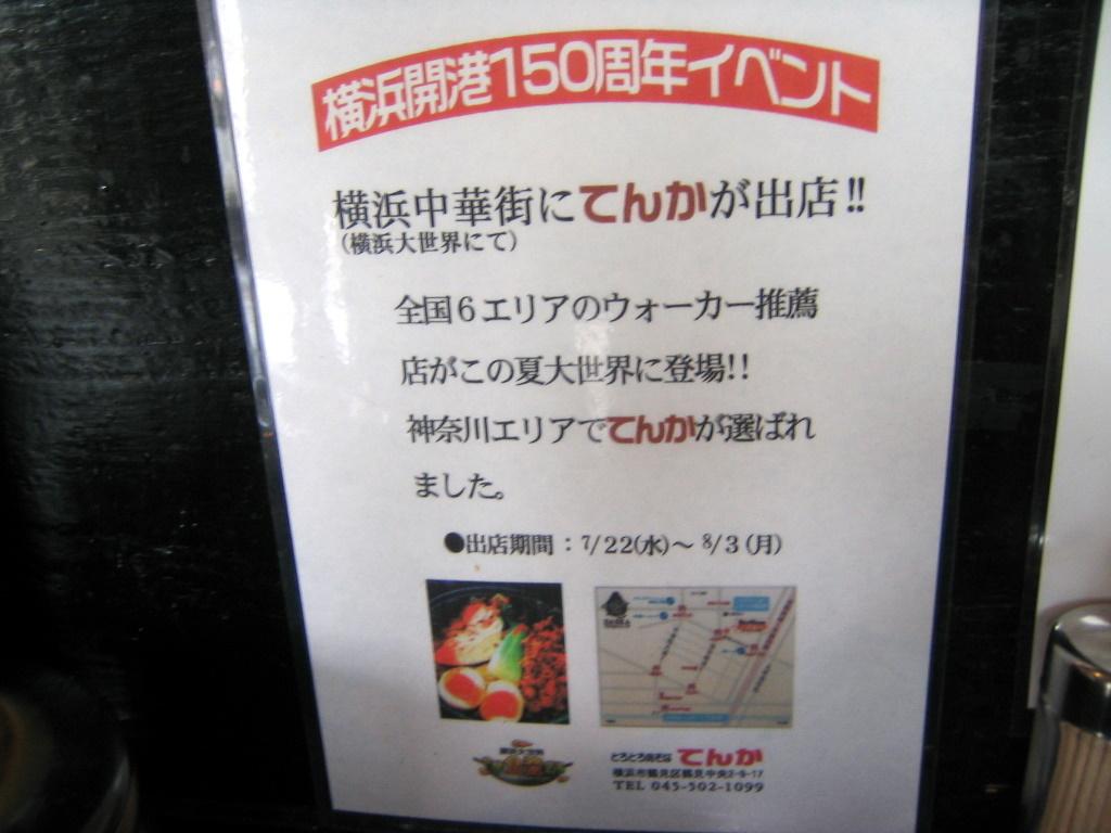 横浜開港150周年イベント