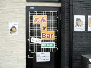 麺@Bar