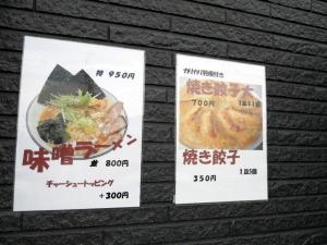 味噌と餃子