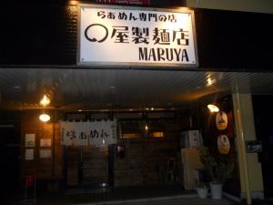 〇屋製麺所