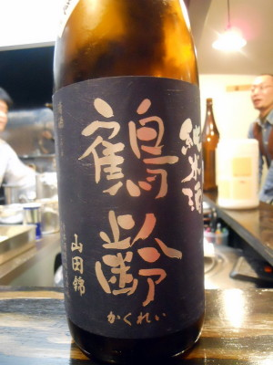 純米酒 鶴齢