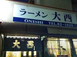 大西 松田店