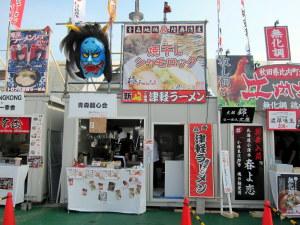 青森麺心会