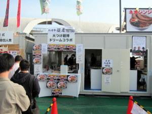 大つけ麺博ドリームコラボ