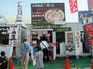 加賀麺達 兼六会