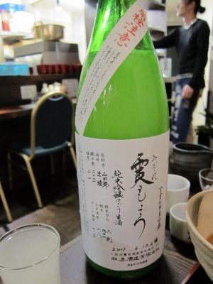 純米吟醸にごり生酒