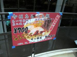 冬ほたるらぁ麺