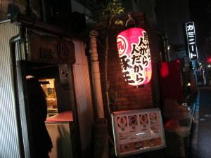 渋谷 凪 豚王
