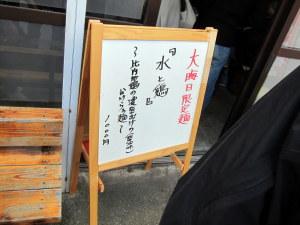 大晦日限定麺