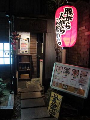 豚王 渋谷