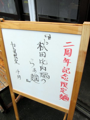 2周年記念限定麺