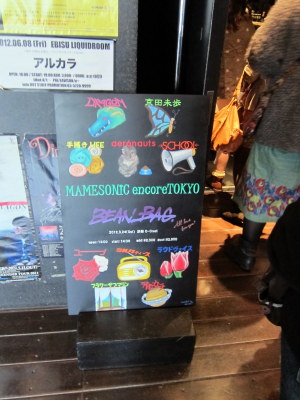 MAMESONIC encore TOKYO