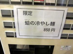 蛤の冷やし麺