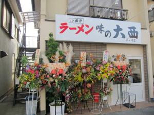 味の大西 茅ヶ崎店