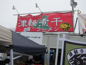 津軽ラーメン煮干会