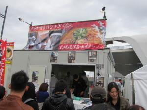札幌濃厚旨味噌ラーメン(麺屋彩未×RAMENIORI×麺屋つくし)