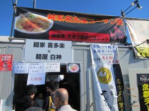麺家喜多楽×麺屋白神