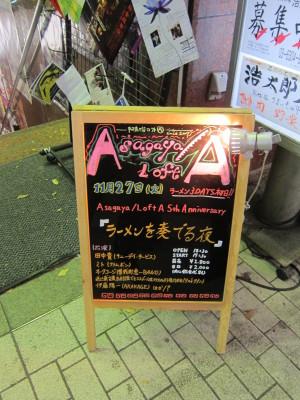 阿佐ヶ谷LOFT A