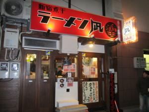渋谷 煮干王