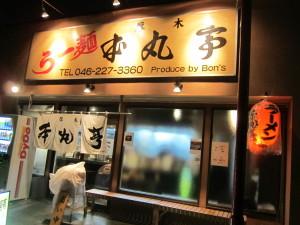 らー麺 厚木本丸亭