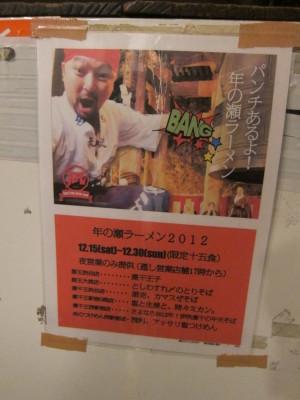 年の瀬ラーメン2012